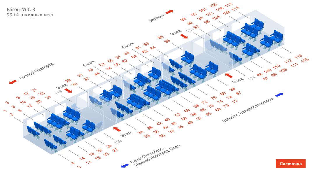 Схема вагона поезд 107