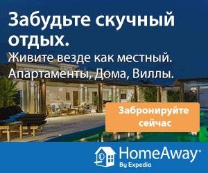 homeaway аренда